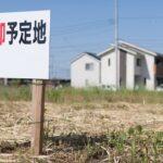 土地の価格はどのくらい?購入時の費用や仲介手数料について