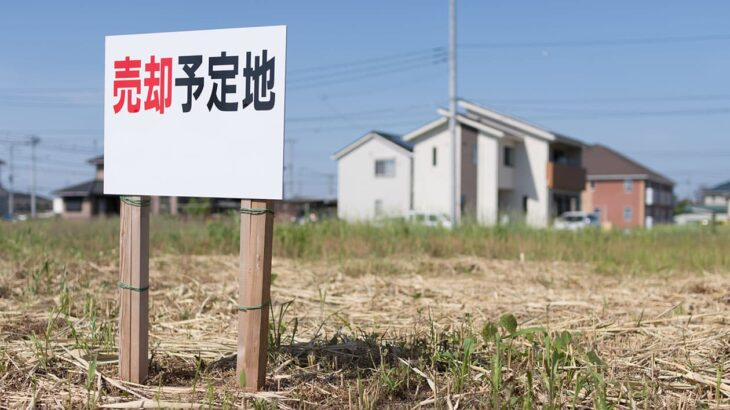 土地購入の費用や仲介手数料
